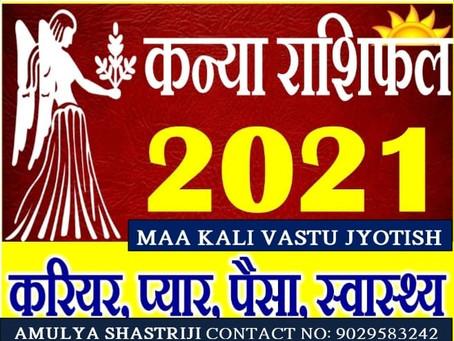 कन्या राशिफल 2021