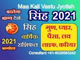 सिंह राशिफल 2021 - Singh Rashifal 2021 in Hindi
