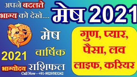 Rashifal 2021 - राशिफल 2021 - Horoscope 2021 in Hindi