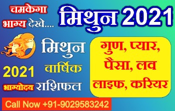 मिथुन राशिफल 2021 - Mithun Rashifal 2021 in Hindi