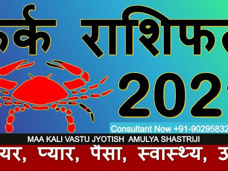 कर्क राशिफल 2021 - Kark Rashifal 2021 in Hindi