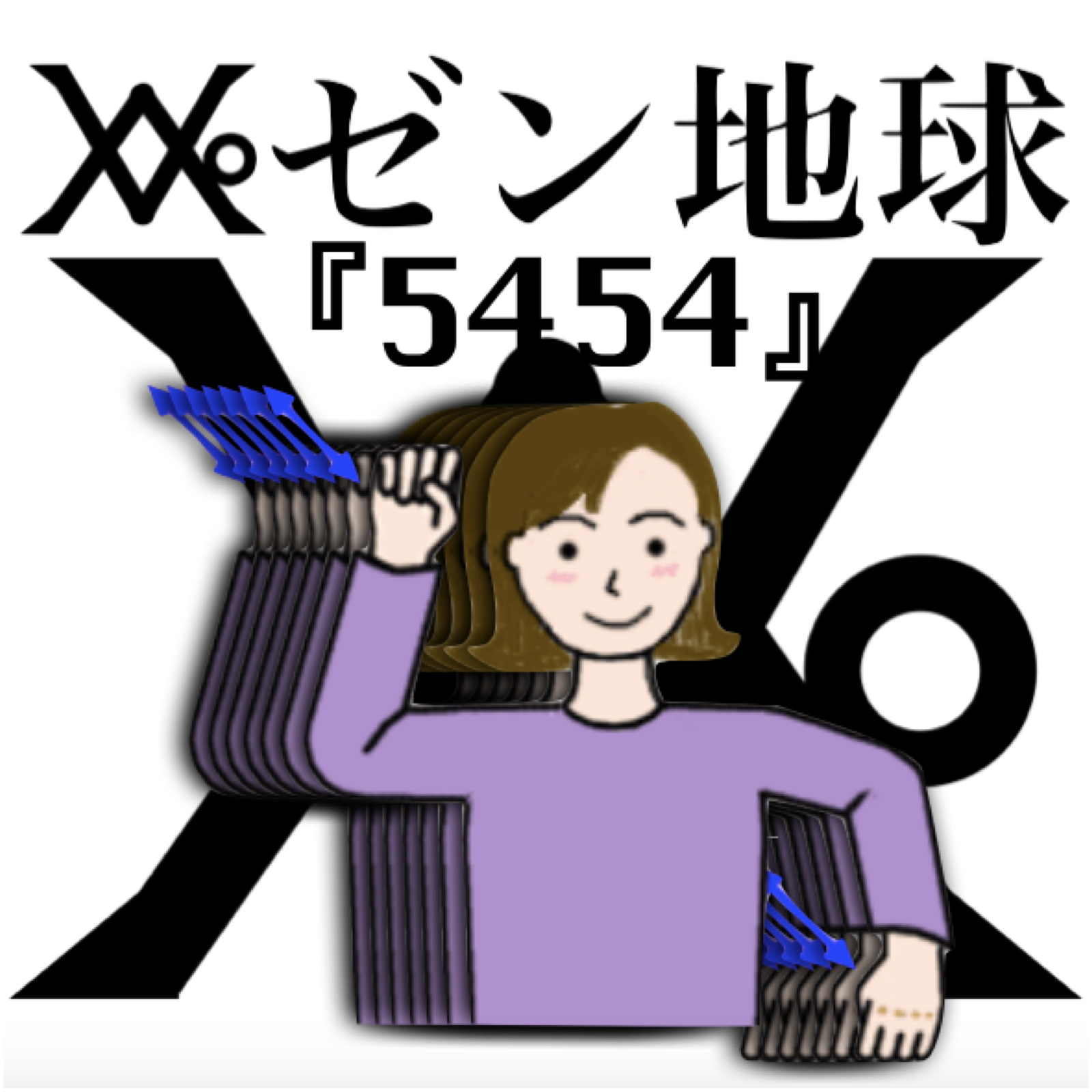 1シングル『5454』レペゼン地球