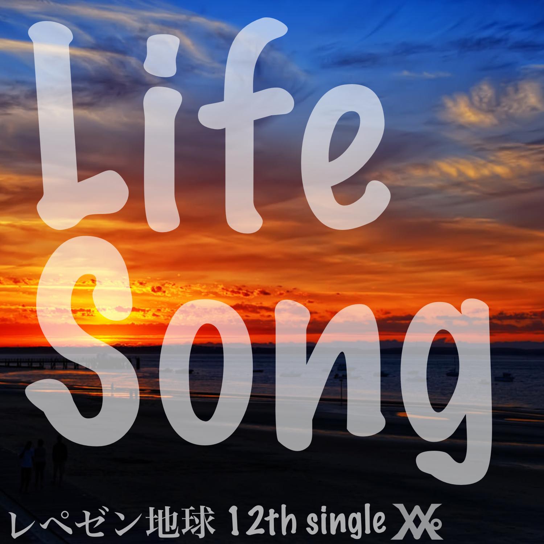 12シングル『LifeSong』レペゼン地球