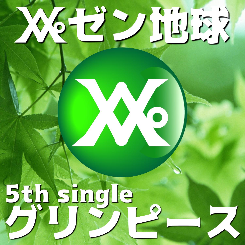 5シングル『グリンピース』レペゼン地球