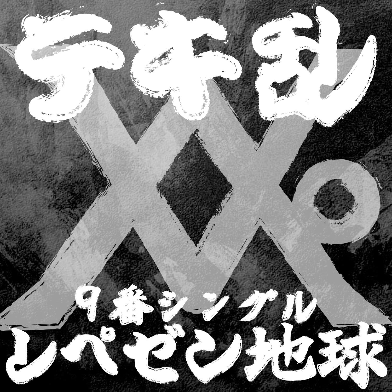 9シングル『テキ乱』レペゼン地球