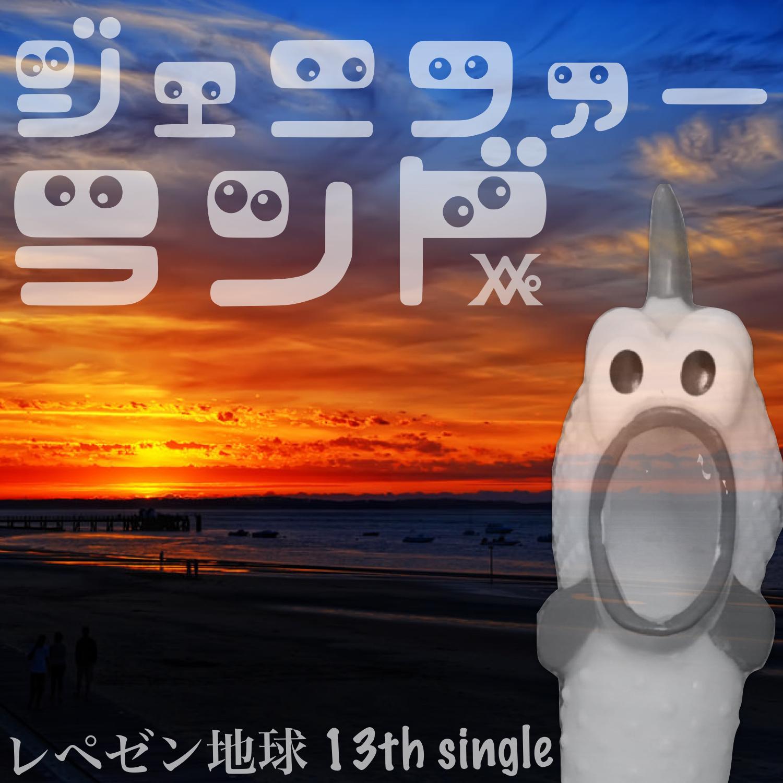 13シングル『ジェニファーランド』レペゼン地球
