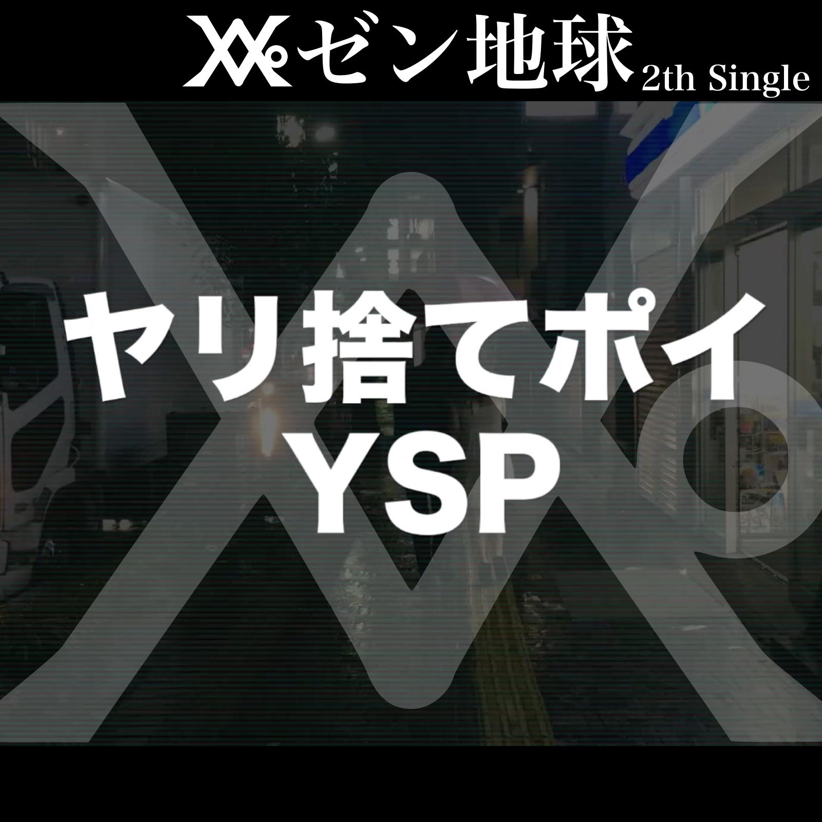2シングル『YSP』レペゼン地球