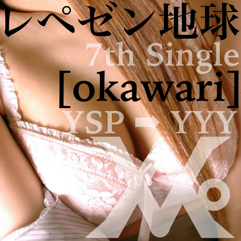 7シングル『okawari』レペゼン地球