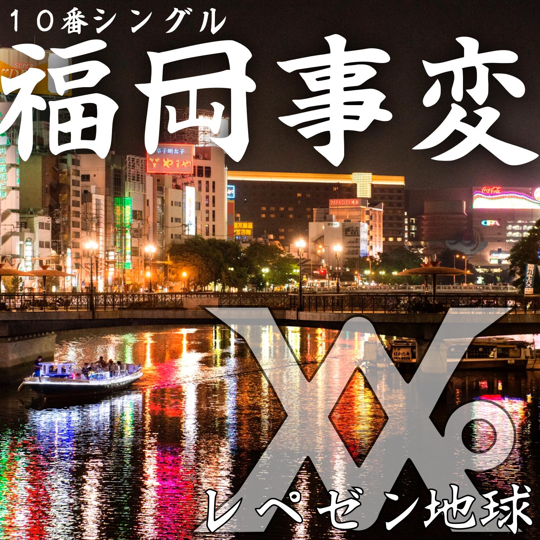 10シングル『福岡事変』レペゼン地球