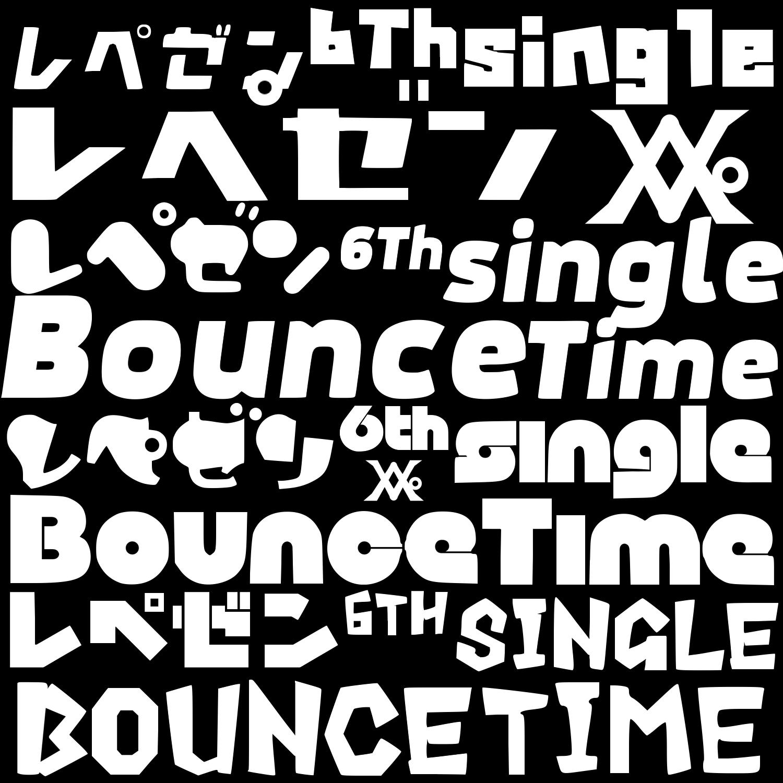 6シングル『Bounce Time』レペゼン地球