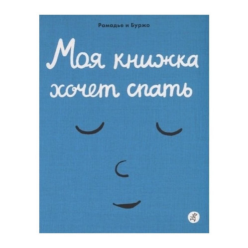 Моя книжка хочет спать. 0+