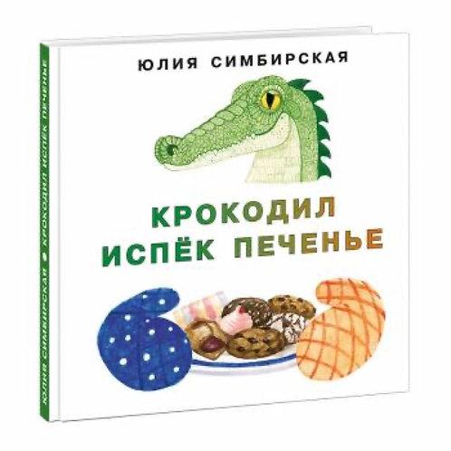 Крокодил испёк печенье [сб. сказок], 0+