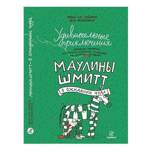 Удивительные приключения Маулины Шмитт. Часть 2. В ожидании чуда. 6+