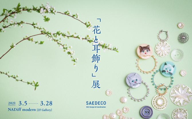 「花と耳飾り」展 @NADiff modern