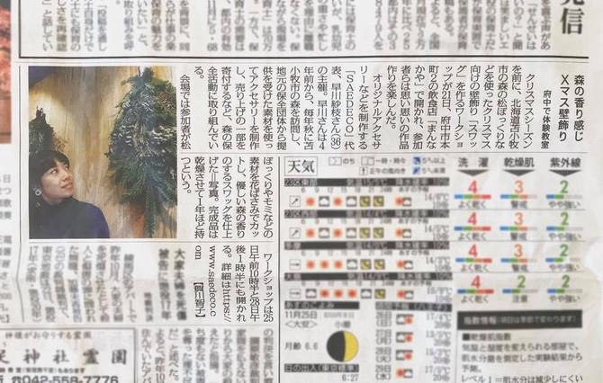 掲載のお知らせ