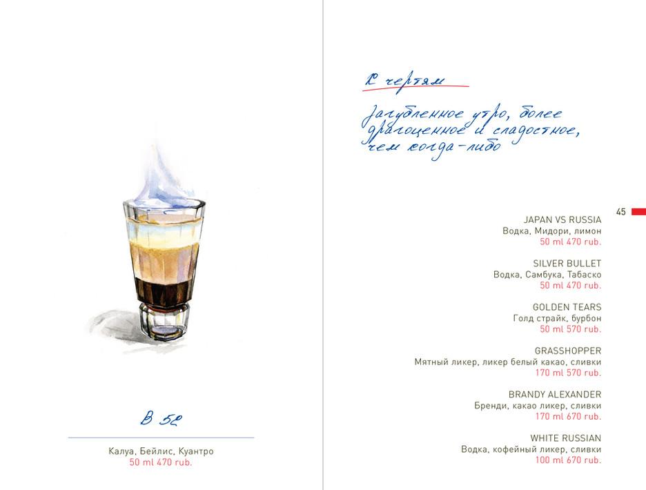 Cocktail Menu. 44-45 pages