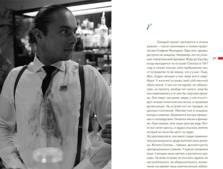 Cocktail Menu. 30-31 pages