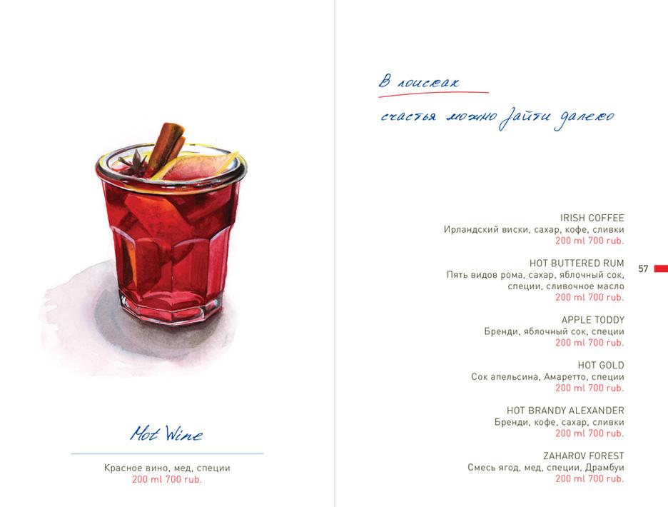 Cocktail Menu. 56-57 pages