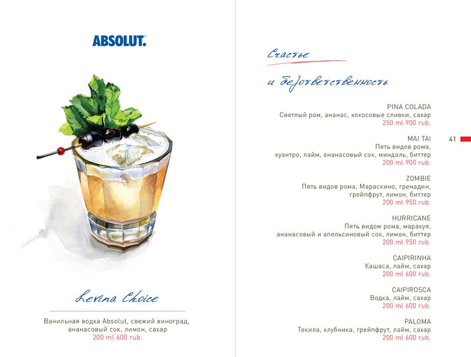 Cocktail Menu. 40-41 pages