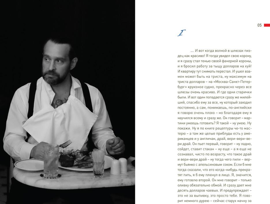 Cocktail Menu. 04-05 pages