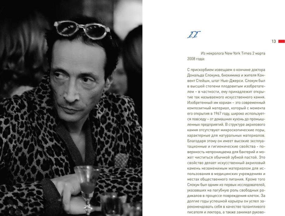 Cocktail Menu. 12-13 pages