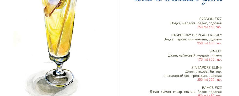 Cocktail Menu. 16-17 pages