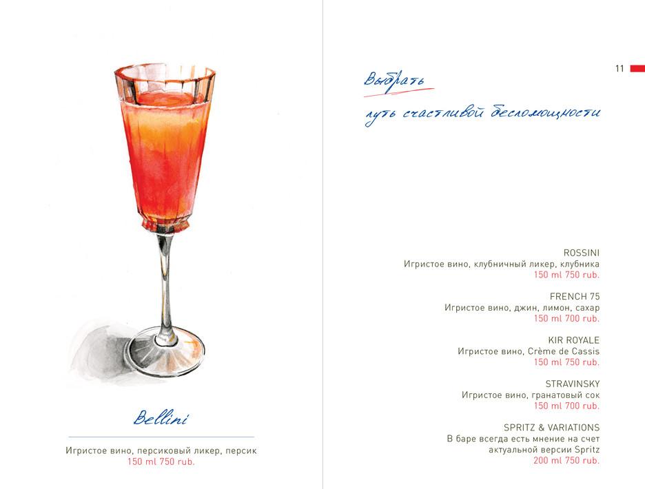 Cocktail Menu. 10-11 pages