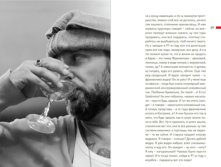 Cocktail Menu. 08-09 pages