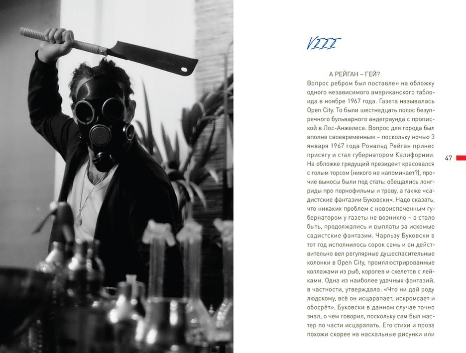 Cocktail Menu. 46-47 pages