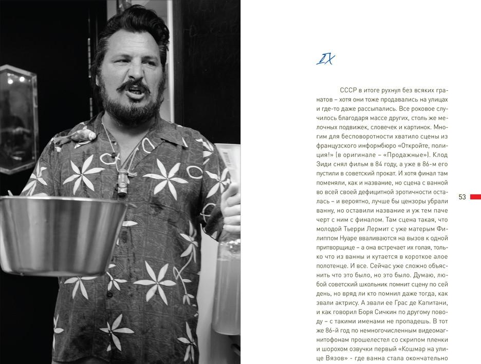 Cocktail Menu. 52-53 pages