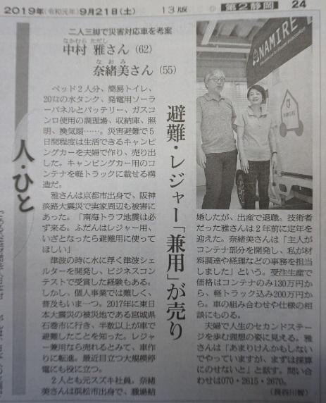 朝日新聞人