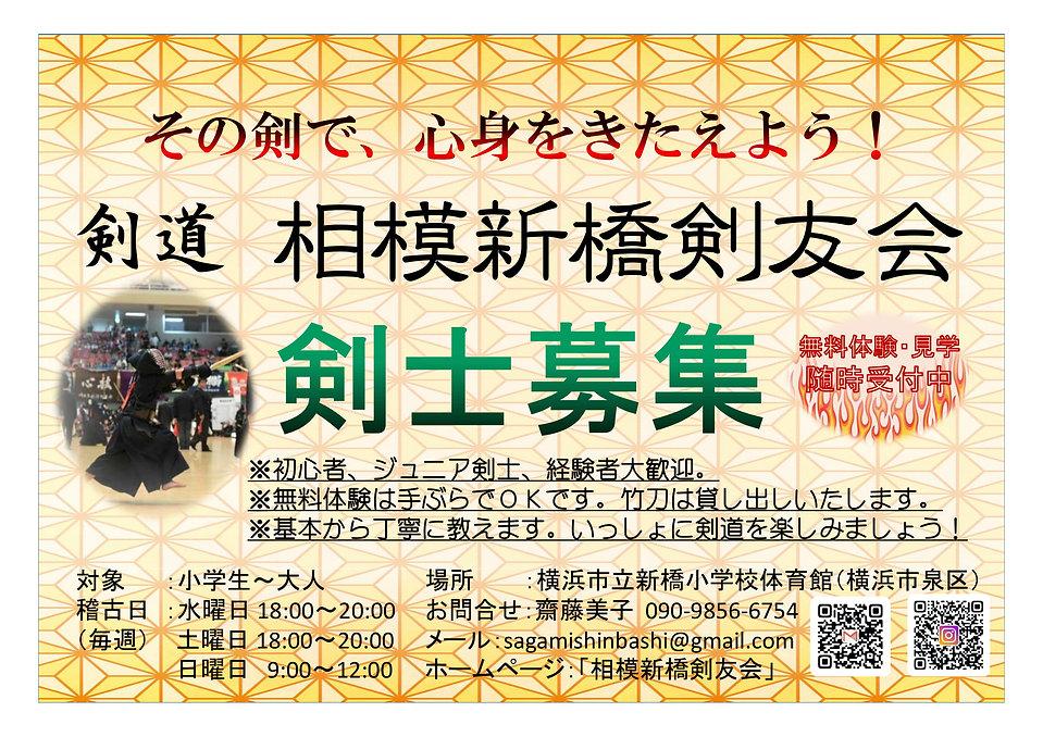 電子メール送信 8363_新橋剣ポスター1_20210320-4_r2-1.jp