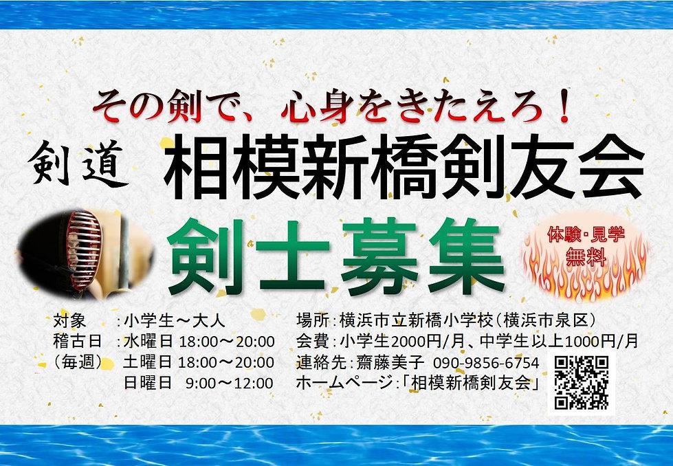 7615_新橋剣ポスター1_20210129.jpg