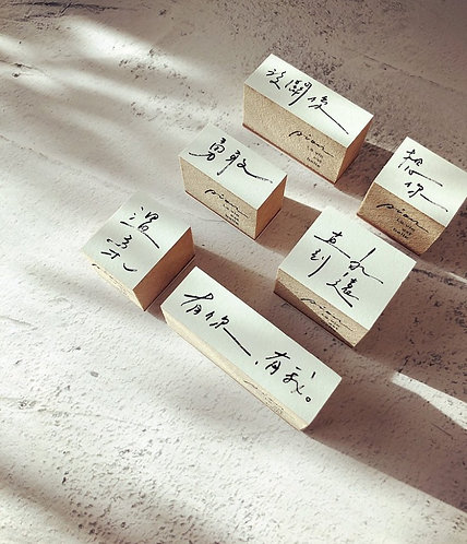 Pion Handwritten Chinese Rubber Stamps (6 designs)