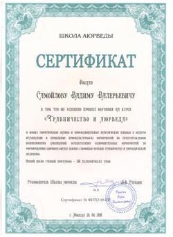 Сертификат Аюрведа сайт.jpg