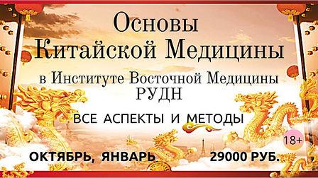 Баннер Основы РУДН (1).jpg