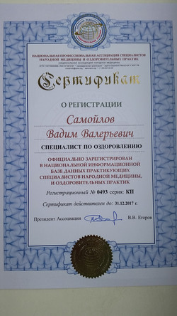 Сертификат - копия.jpg