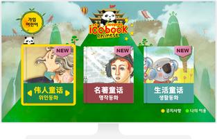 엄마가 읽어주는 TV 동화 icobook chinese