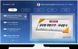 한국경제TV Dtv+ 독립형 서비스