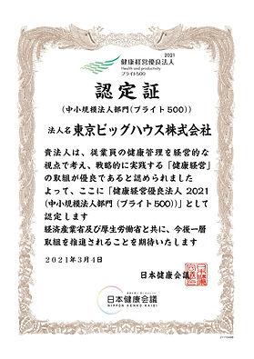 20210309_健康経営優良法人ブライト500.jpg