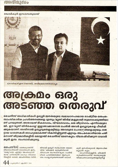 'Pachakuthira' April 2011 Edition