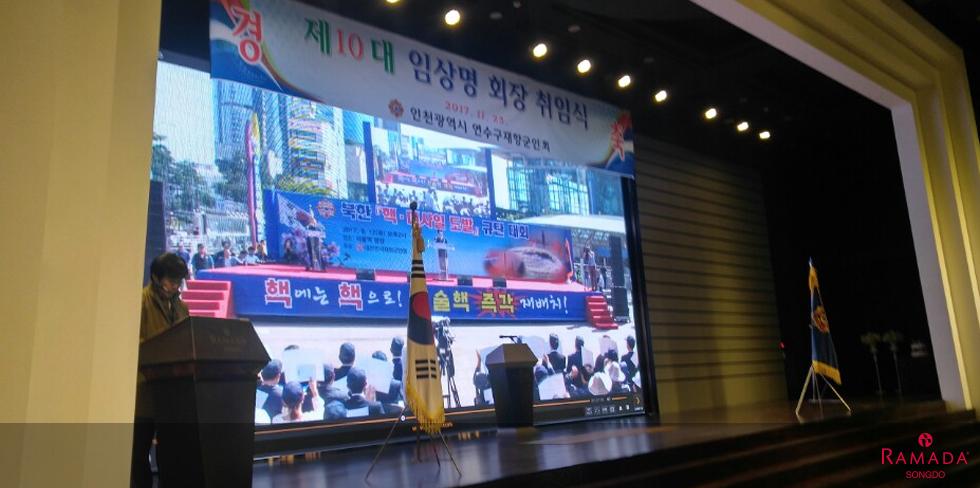 2017.11 (다빈치홀)인천연수구 재향군인회