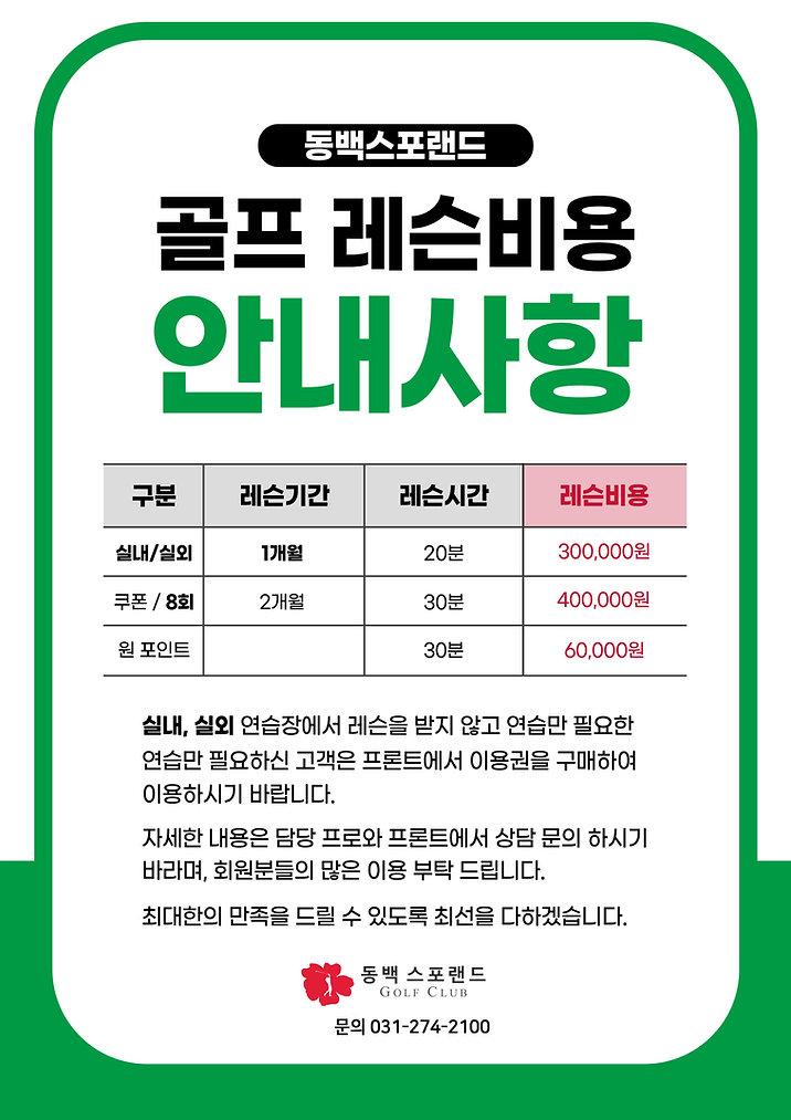 20210503_동백_골프레슨비용안내.jpg