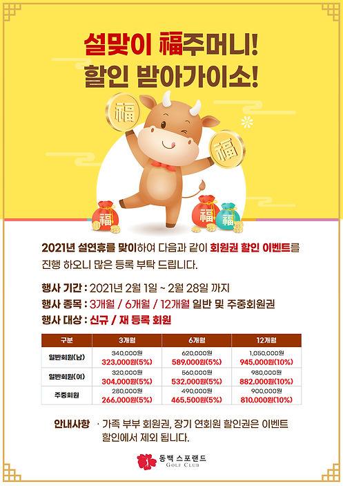 20210201_동백_설맞이할인이벤트.jpg