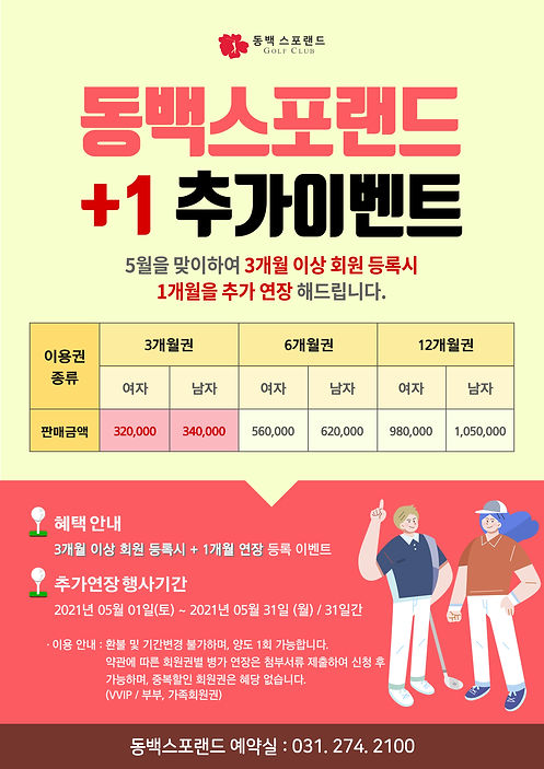 20210430_동백_5월신규회원유치이벤트_수정2.jpg