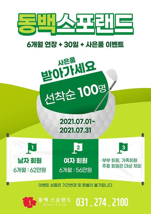 20210706_동백_7월6개월이벤트.jpg