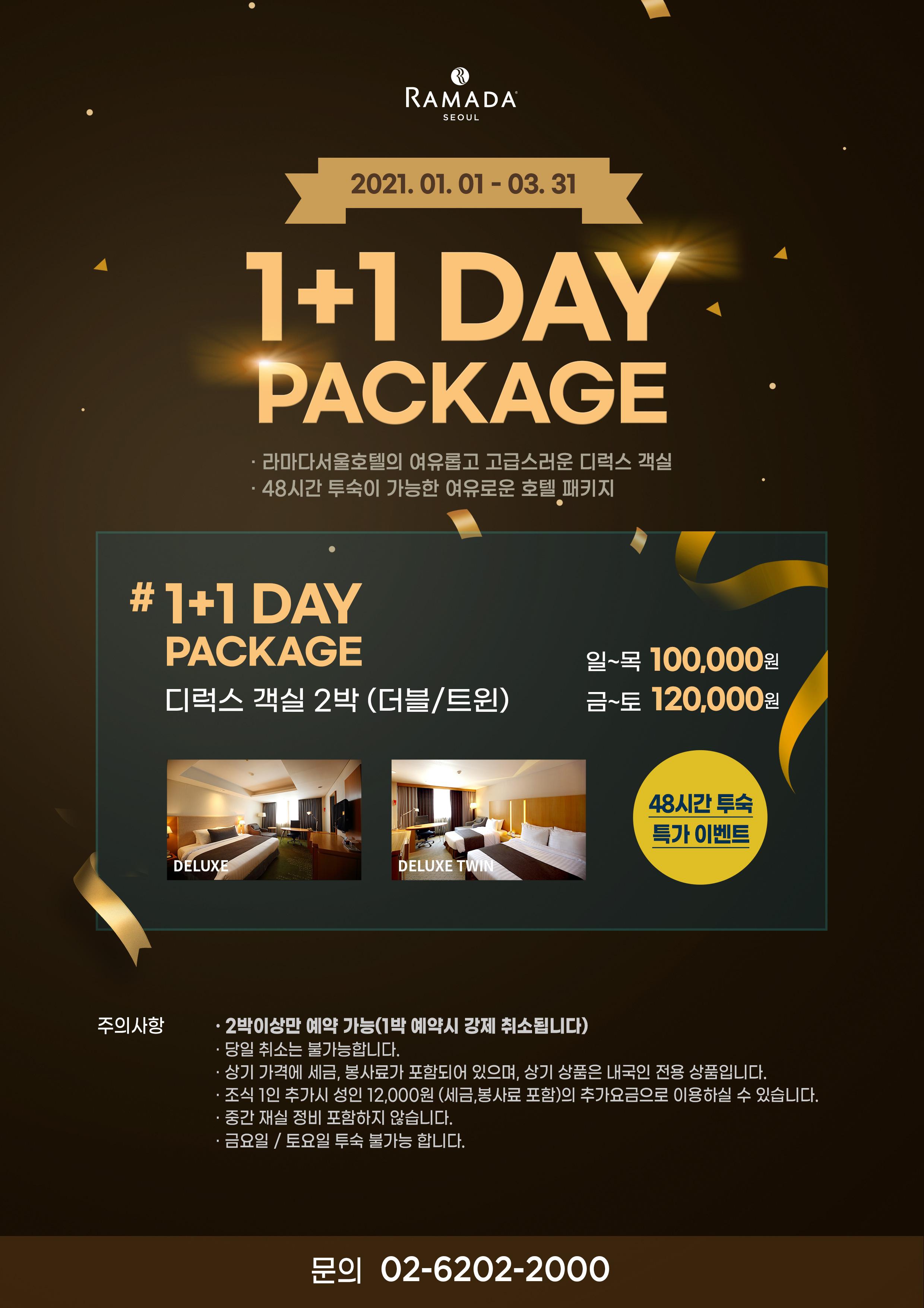 20210302_서울_1+1day_패키지_가격변경