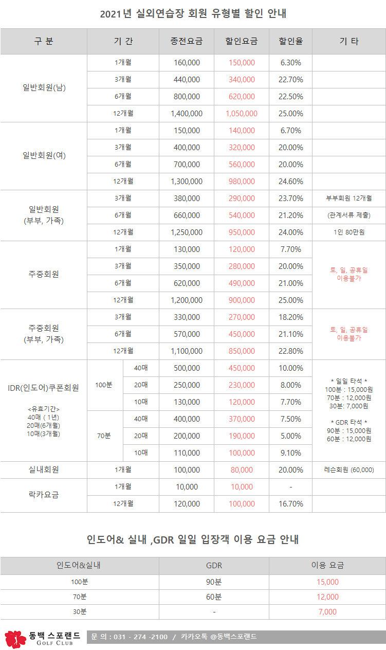 20210531_동백_실외연습장-회원-할인.jpg