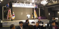 2017.10 (르느와르홀) 대한전문건설협회 인천광역시회