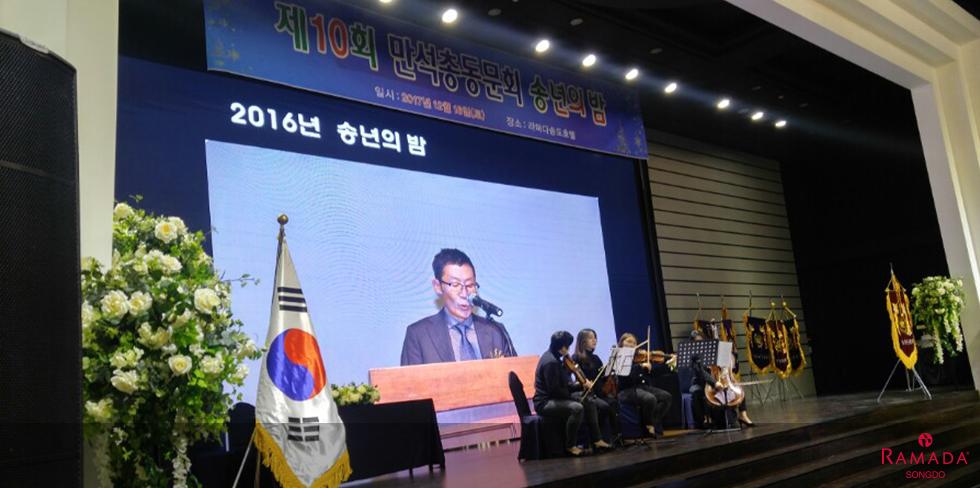 201712 (다빈치홀) 만석총동문회 송년회
